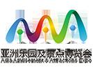 第18届广州国际电玩及游艺设备·主题公园与文旅产业展览会